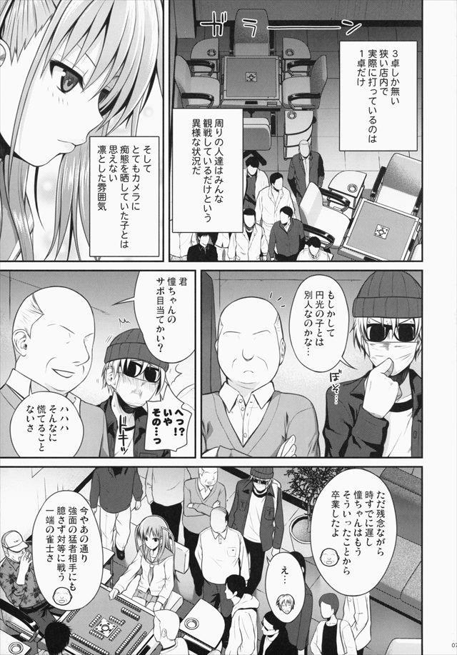 咲き エロマンガ・同人誌12006