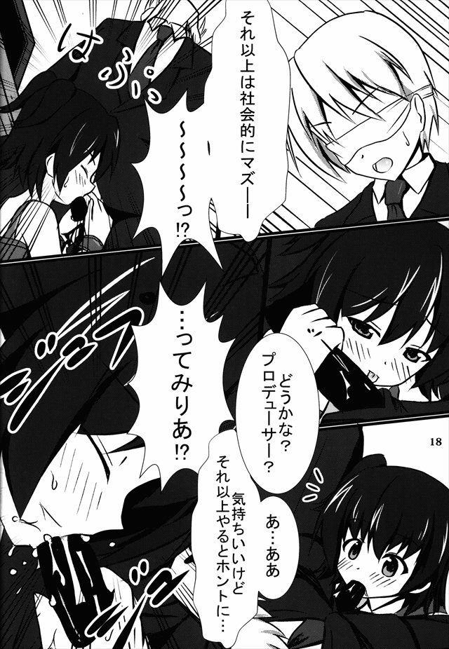 アイドルシリーズ エロマンガ・同人誌17017