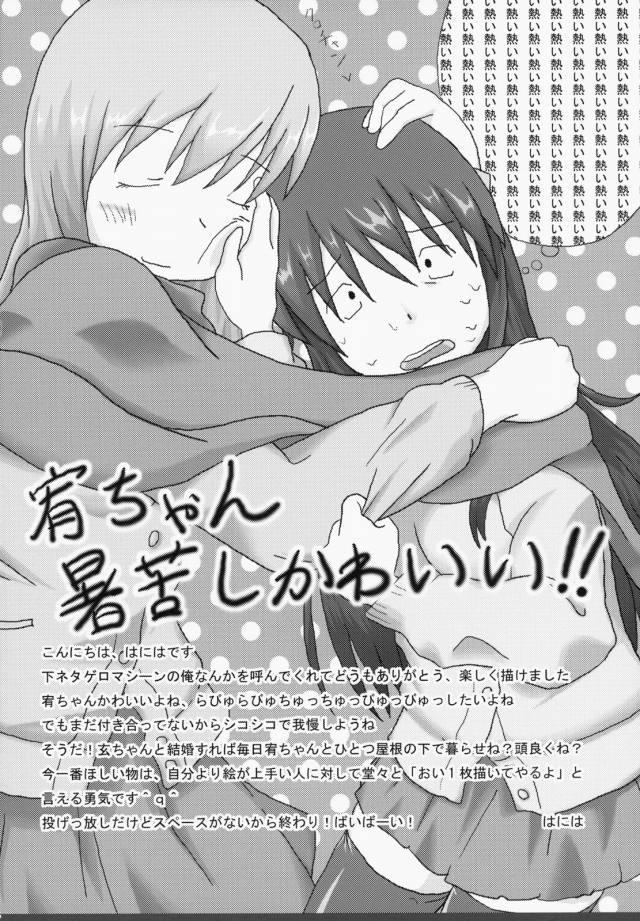 咲き エロマンガ・同人誌20073