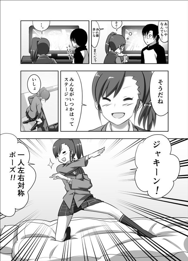 アイドルシリーズ エロマンガ・同人誌10005
