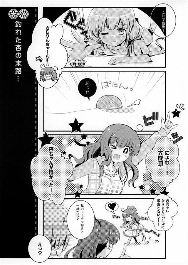 アイドルシリーズ エロマンガ・同人誌33010