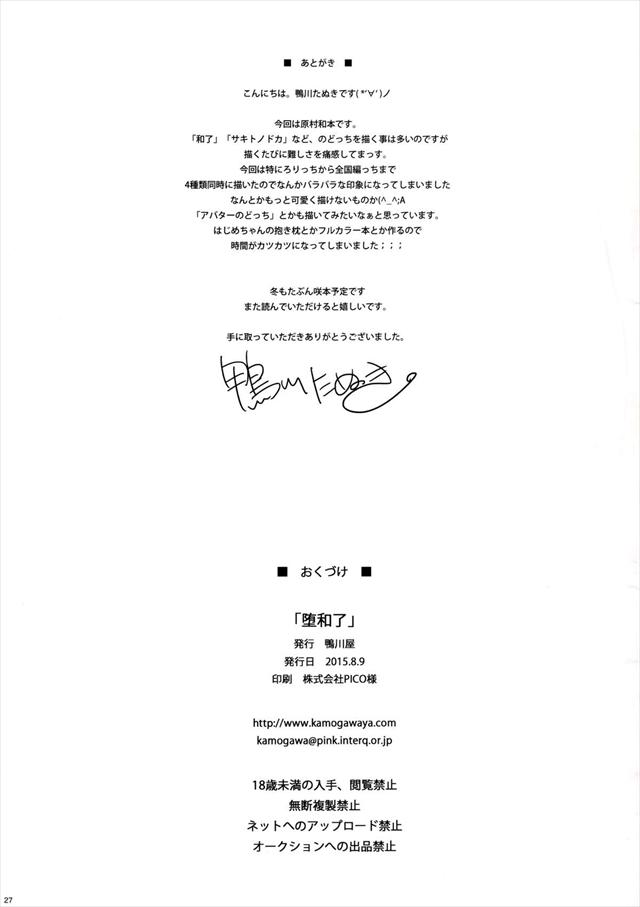 咲き エロマンガ・同人誌39027