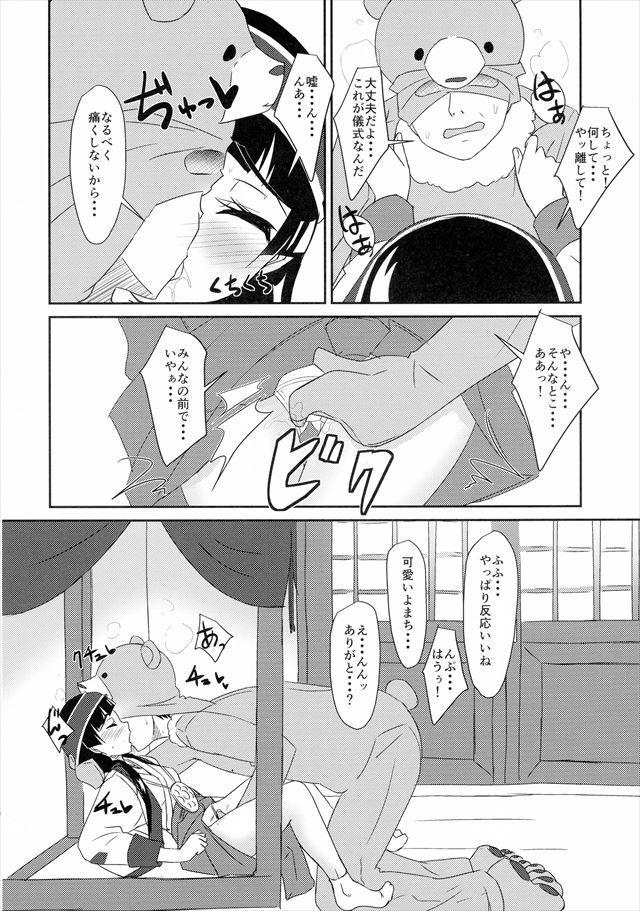 くまみこ エロマンガ・同人誌13008