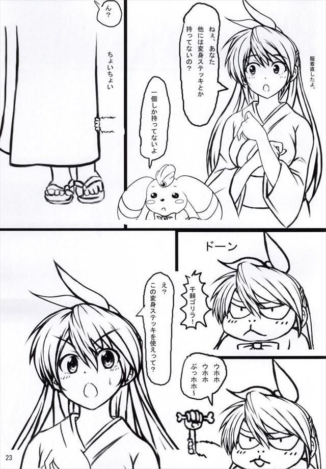 ニセコイ エロマンガ・同人誌24021