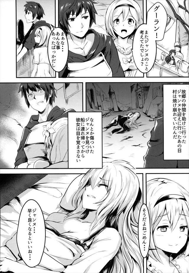 グラブル エロマンガ・同人誌18003