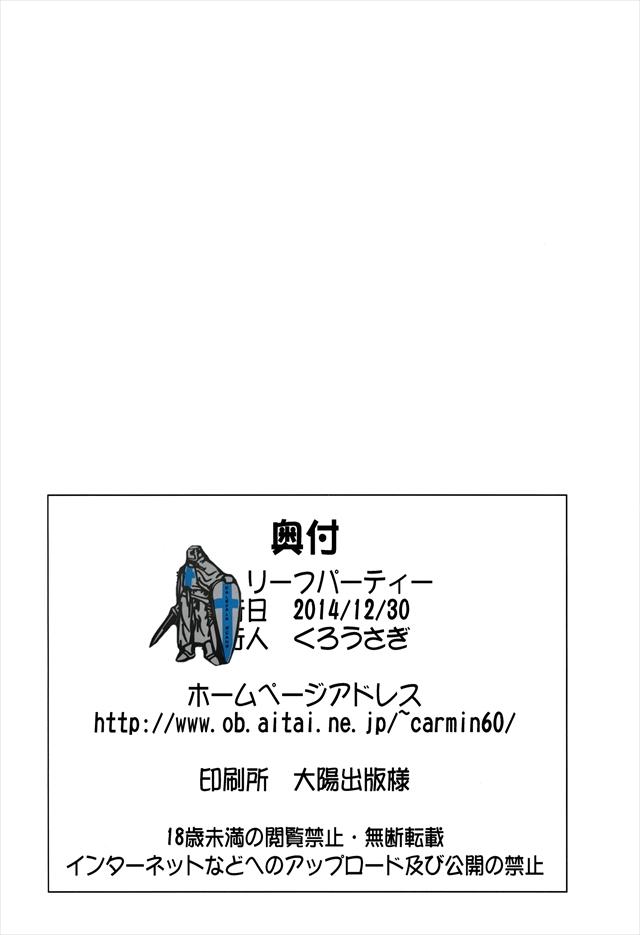 ガルパン エロマンガ・同人誌19026