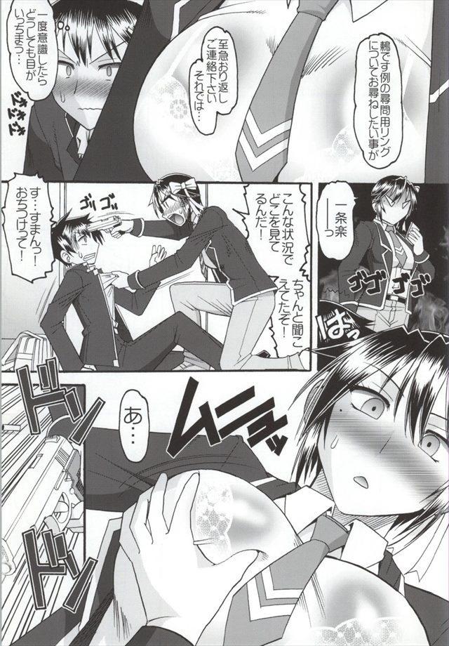 ニセコイ エロマンガ・同人誌30006