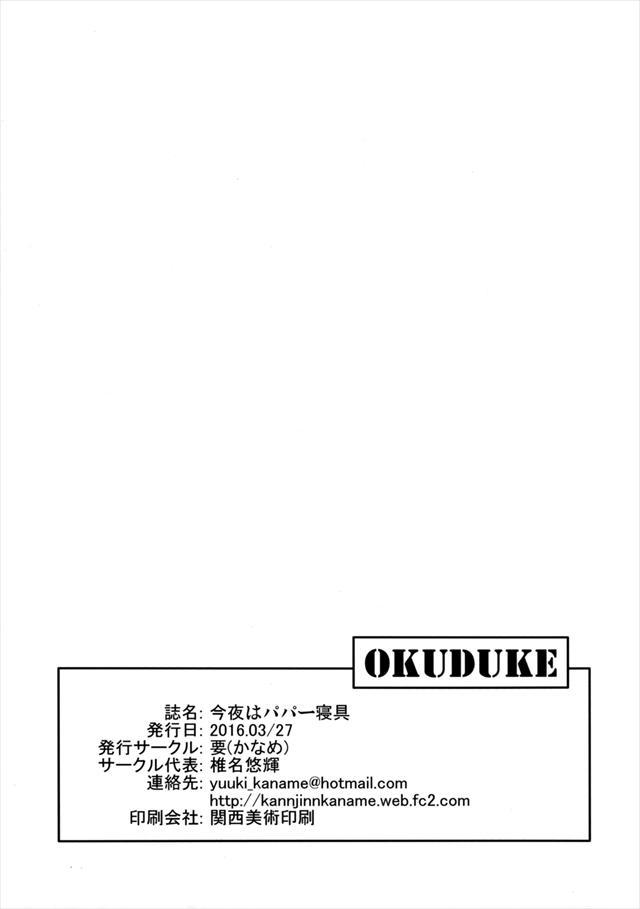 ガルパン エロマンガ・同人誌18025
