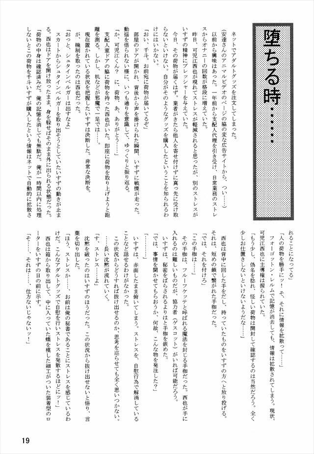 ガルパン エロマンガ・同人誌19021