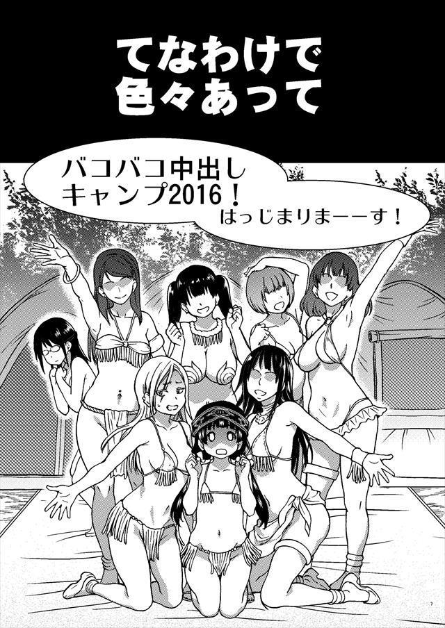くまみこ エロマンガ・同人誌16006
