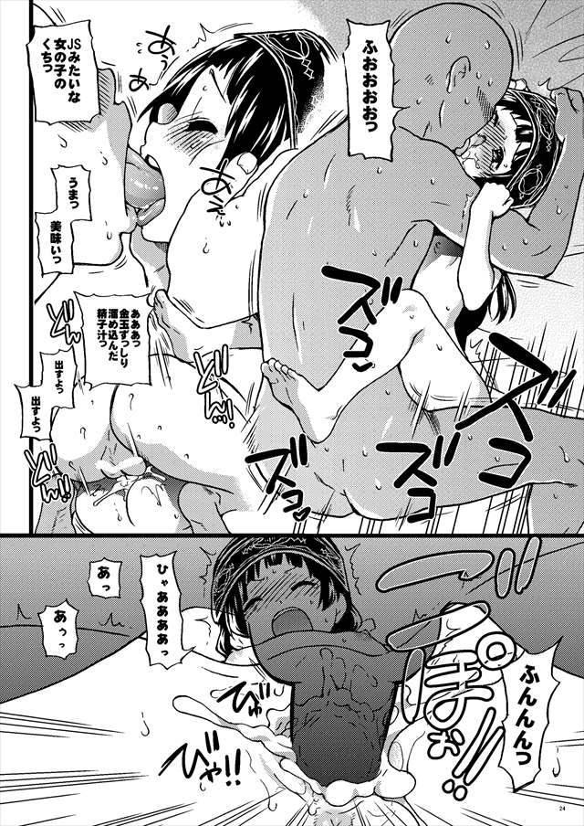 くまみこ エロマンガ・同人誌16023