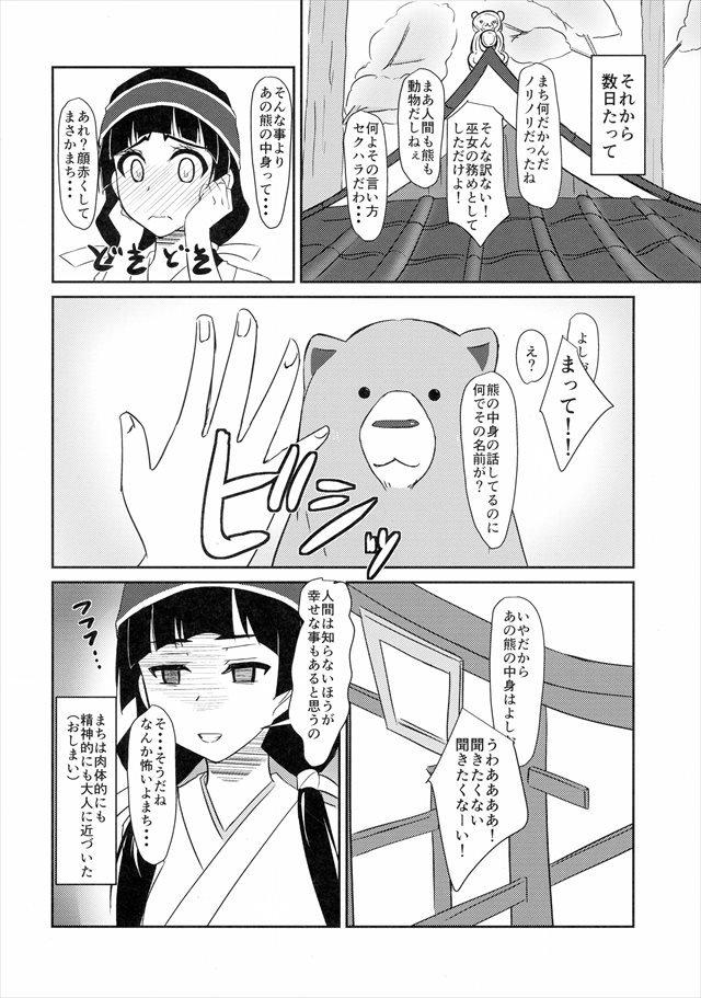 くまみこ エロマンガ・同人誌13018