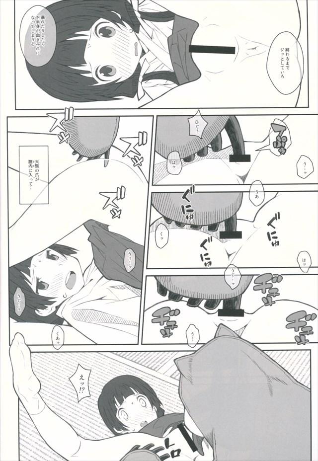 くまみこ エロマンガ・同人誌11005