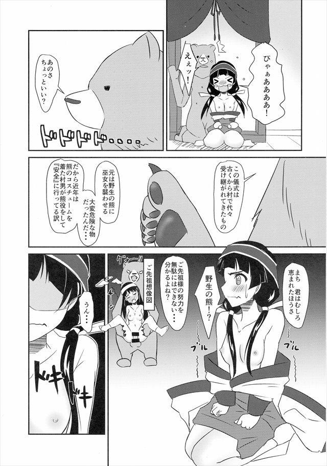 くまみこ エロマンガ・同人誌13011