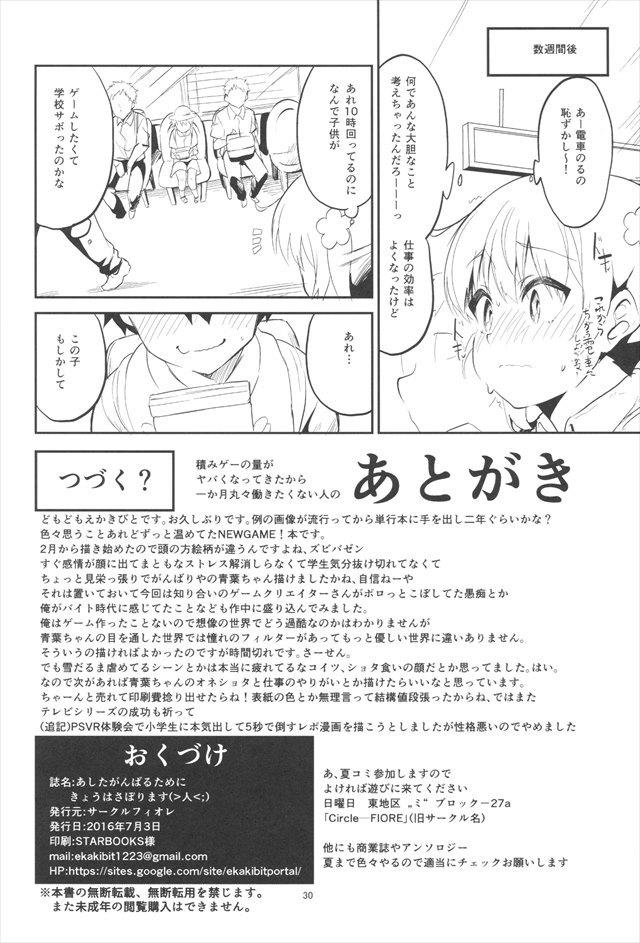 ニューゲーム エロマンガ・同人誌10029