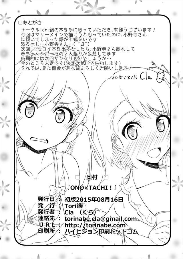 ニセコイ エロマンガ・同人誌33025
