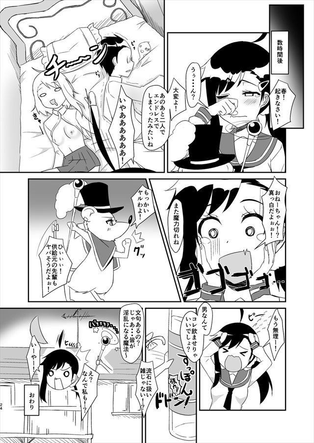 ニセコイ エロマンガ・同人誌32023