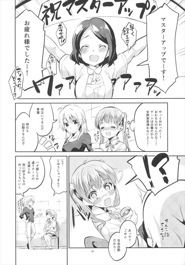ニューゲーム エロマンガ・同人誌10013