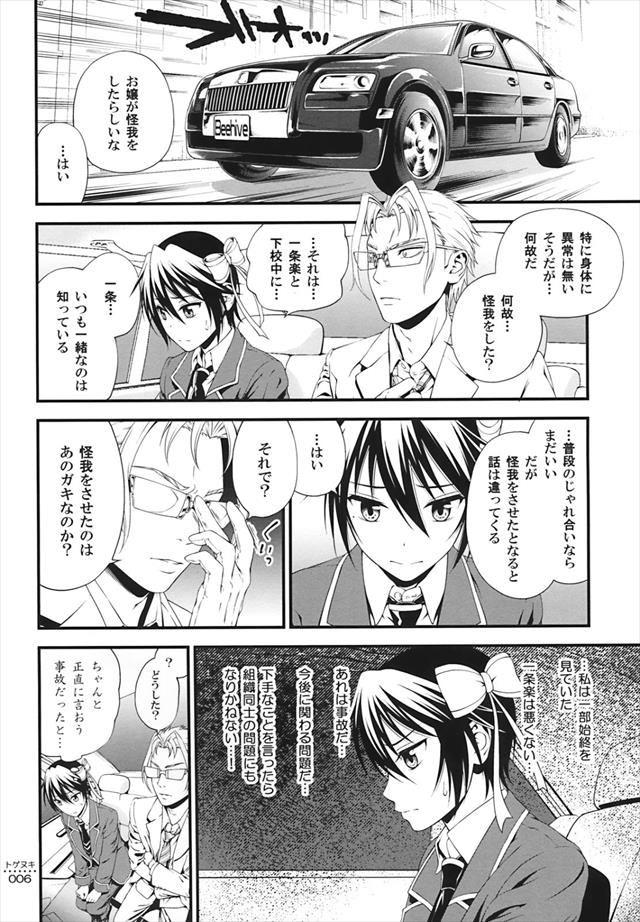 ニセコイ エロマンガ・同人誌35005
