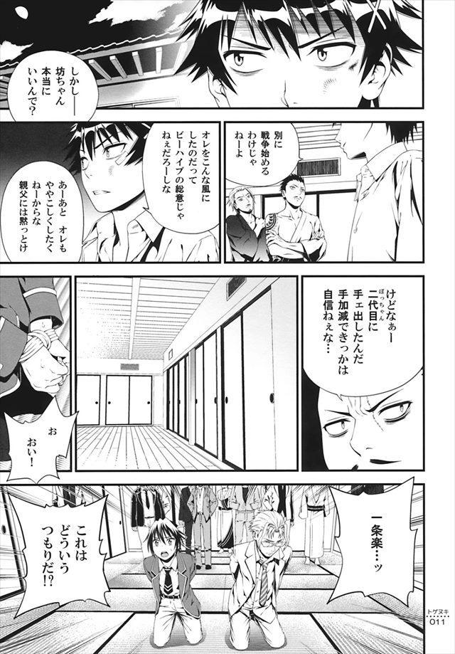 ニセコイ エロマンガ・同人誌35010