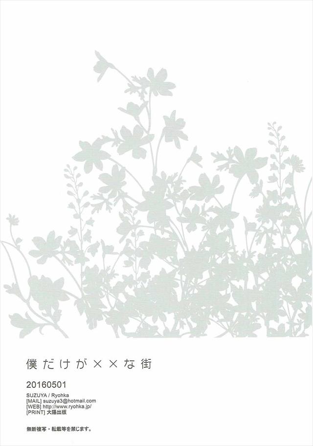 bokunomachi021