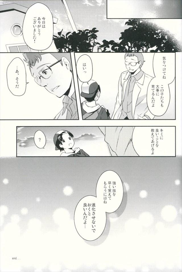 hakasetoswatashinosaigono018