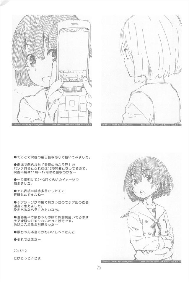 juntooshiro1025