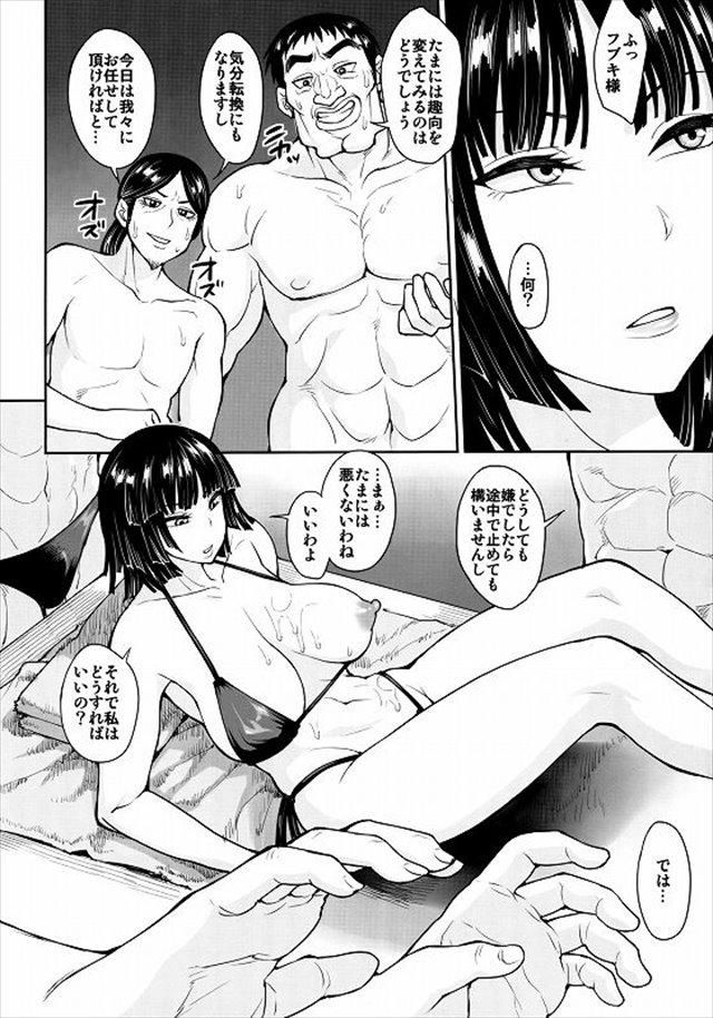 massageijirarefubuki1009