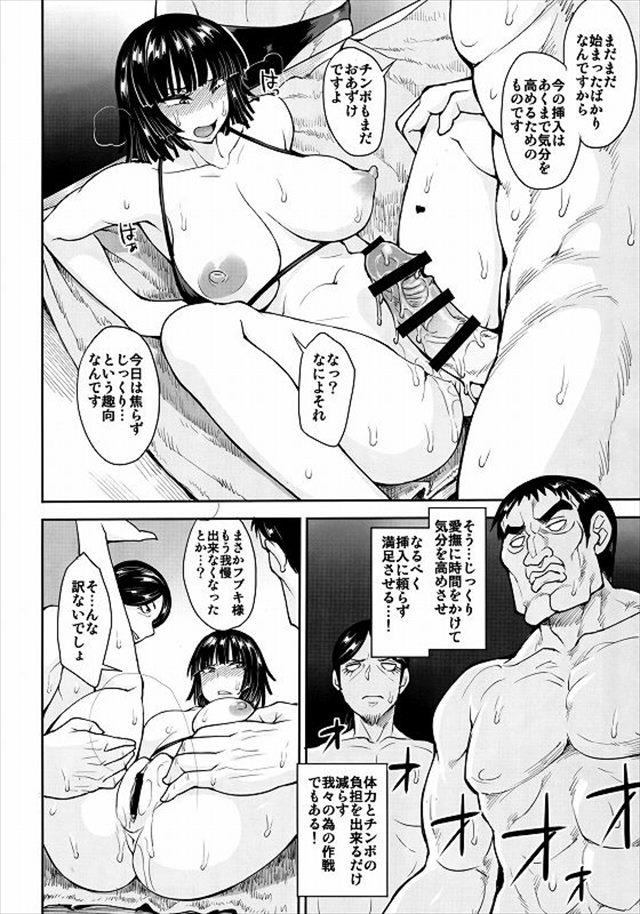 massageijirarefubuki1017