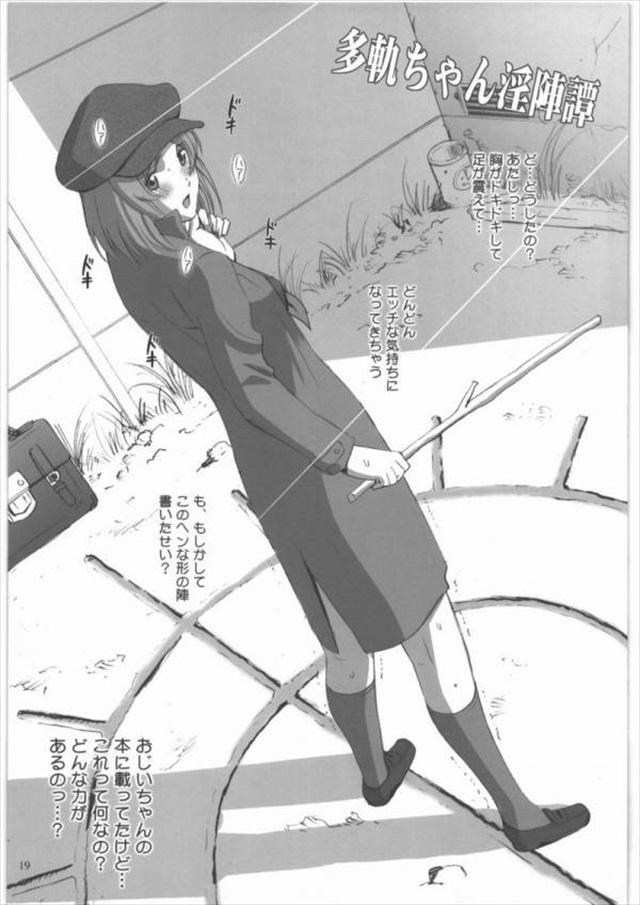 natsume1018