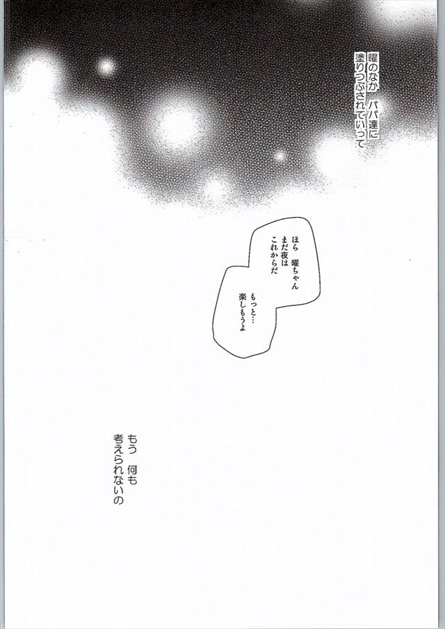 youchannonayami020