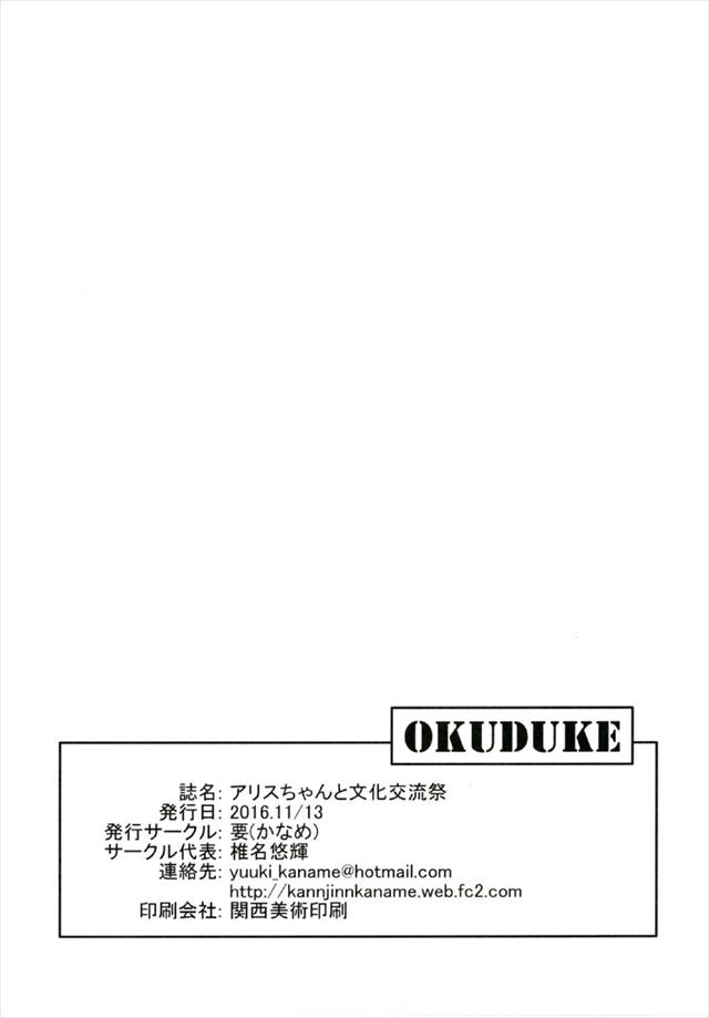 bunkakouryu1023
