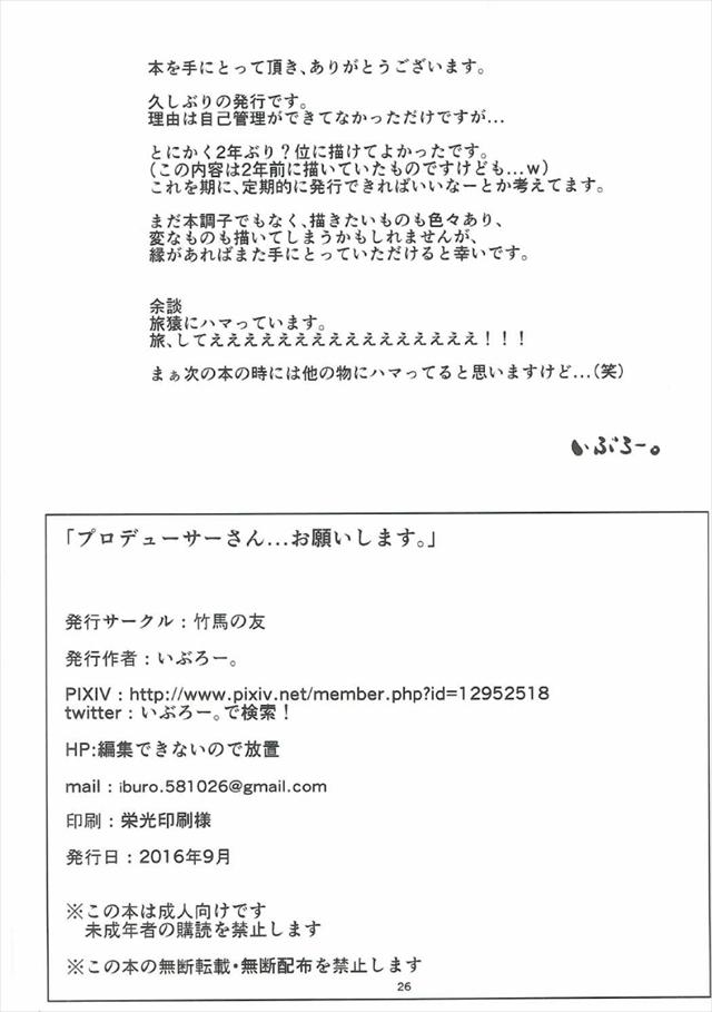 chikubanotomo1025