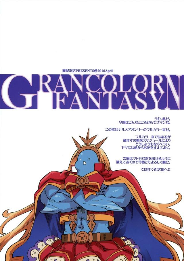 grancolorfantasyn010
