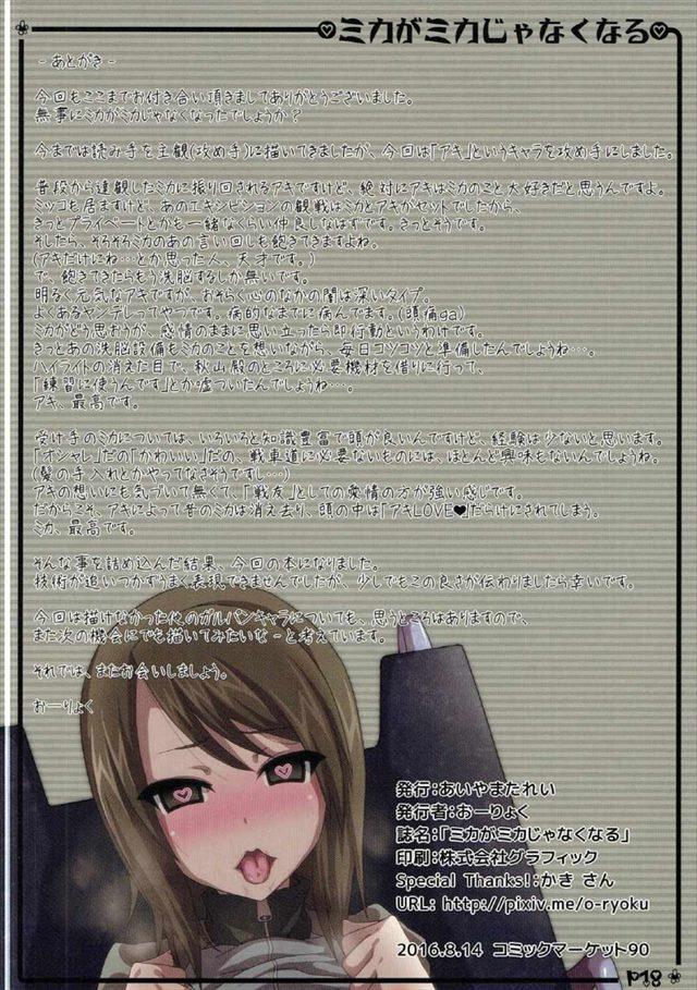 mikagamikajanakunaru016