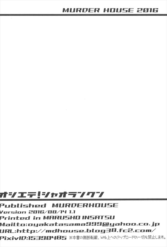 sakuranooshie1020