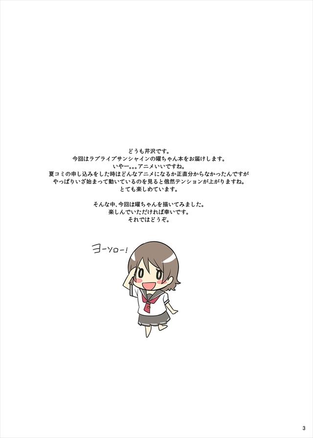 youchantoissho002