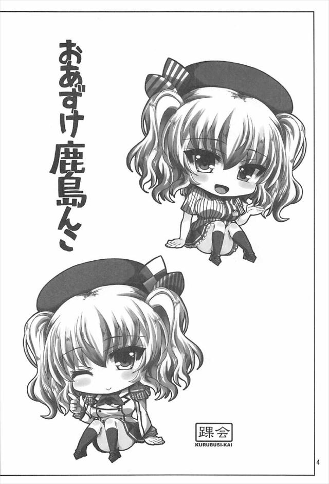 oazukekashimanko003