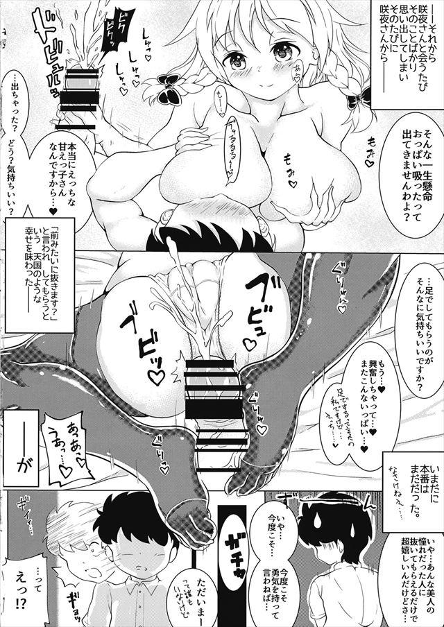 sakuyasantosukisukisex007