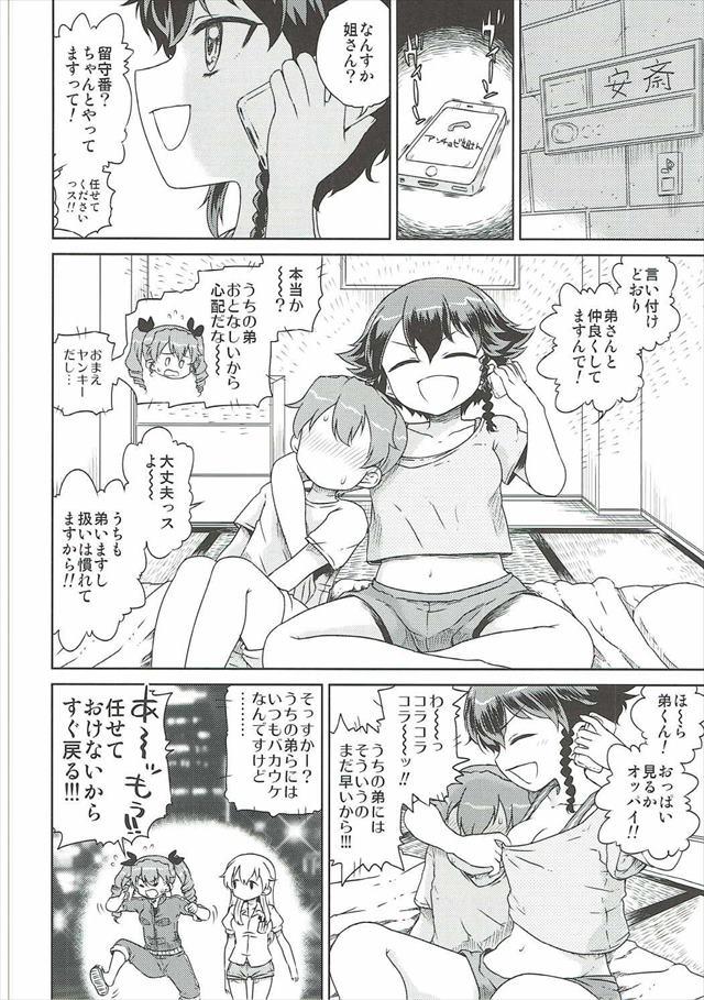 shotagui3p1022