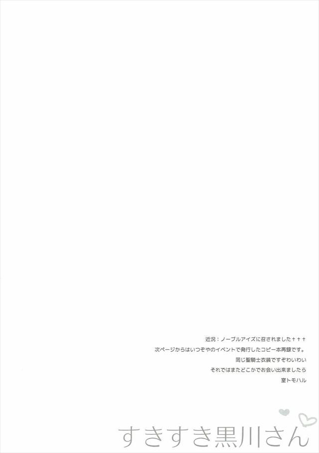 sukisukikurokawa1025