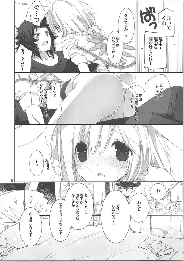 usagisandoshitano006