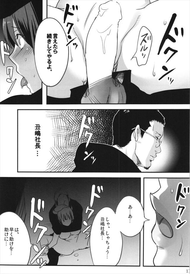 ushijima1017