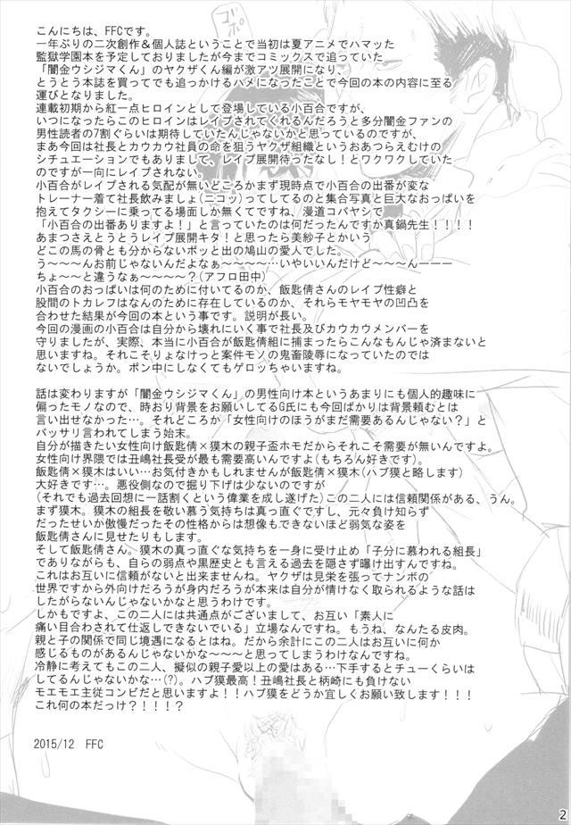 ushijima1025