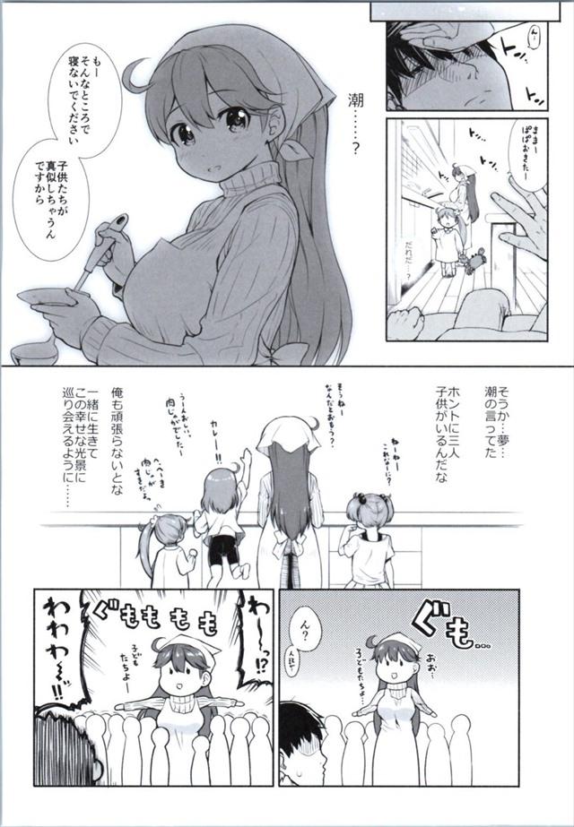 ushionoyumetotkeno023