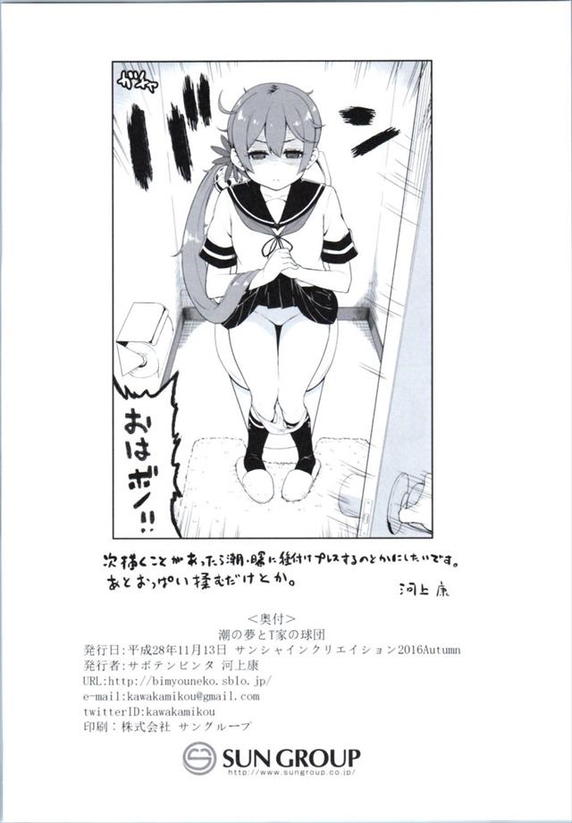 ushionoyumetotkeno025
