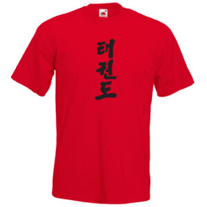 taekwondo symbols 62-black-on-red-Tshirts