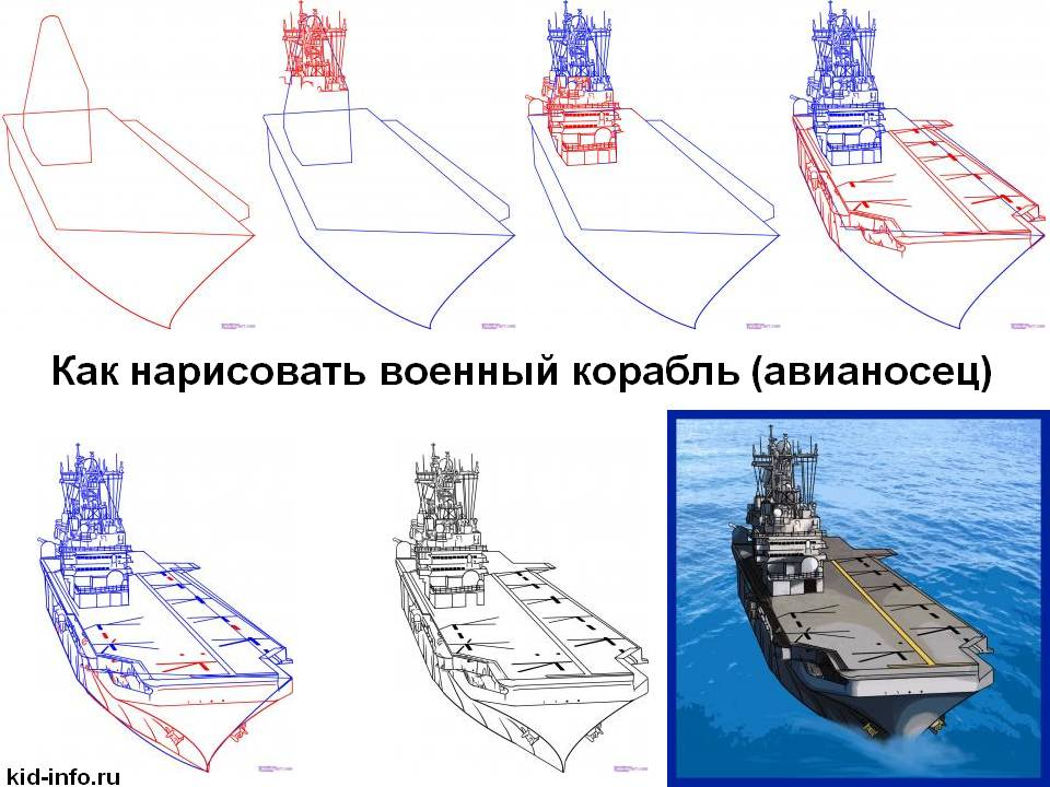 Πώς να σχεδιάσετε στρατιωτικό φορέα αεροσκαφών Korbl