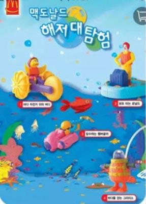 2003-ocean-fun-poster-mcdonalds-happy-meal-toys