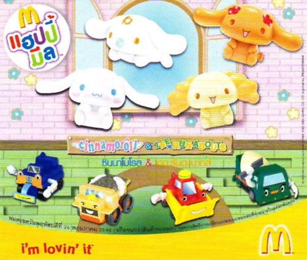 2005-cinnamoroll-the-runabout-mcdonalds-happy-meal-toys